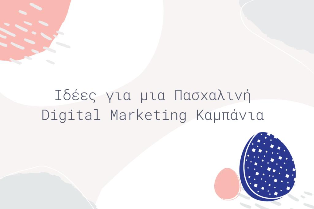 Ιδέες για μια Πασχαλινή Digital Marketing Καμπάνια